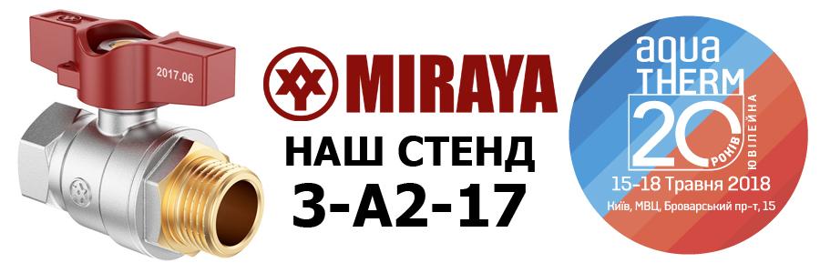 MIRAYA Мирая стенд Акватерм Киев 2018