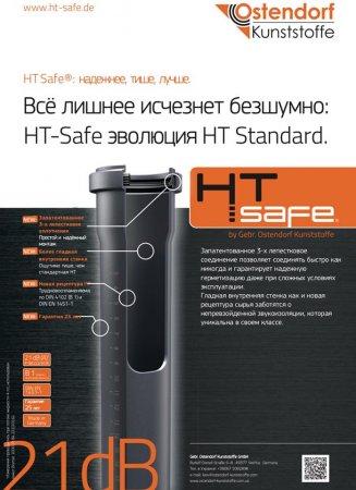 Новая канализация HT-Safe от Ostendorf